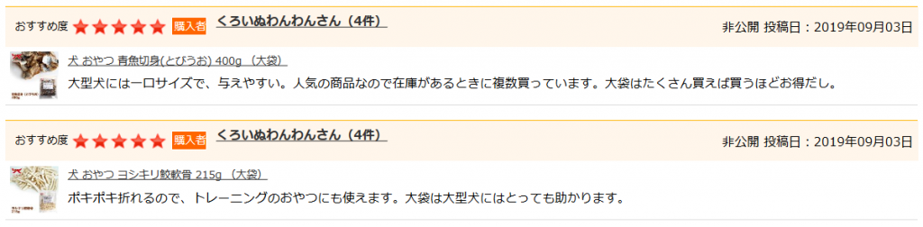犬 おやつのレビュー 青魚切身(とびうお) 400g ヨシキリ鮫軟骨 215g