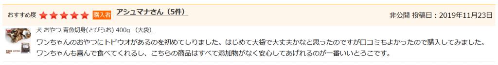 犬 おやつのレビュー 青魚切身(とびうお) 400g