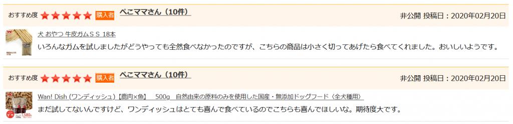 犬 おやつのレビュー 牛皮ガムSS 18本 ワンディッシュ【鹿肉×魚】500g