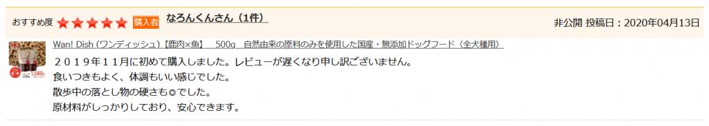 犬 おやつのレビュー ワンディッシュ【鹿肉×魚】500g